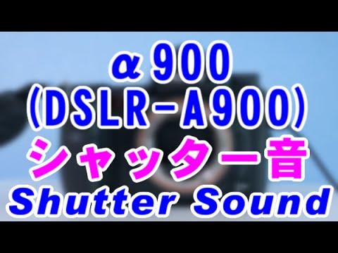α900(DSLR-A900)のシャッター音(Shutter Sound) [5コマ/秒]