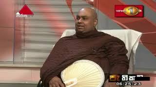 Pathikada Sirasa TV 13th September 2019 Thumbnail