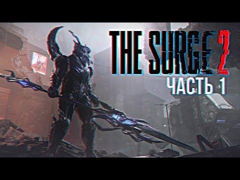 The Surge 2 прохождение и обзор игры на русском #1 [1440p, Ultra]