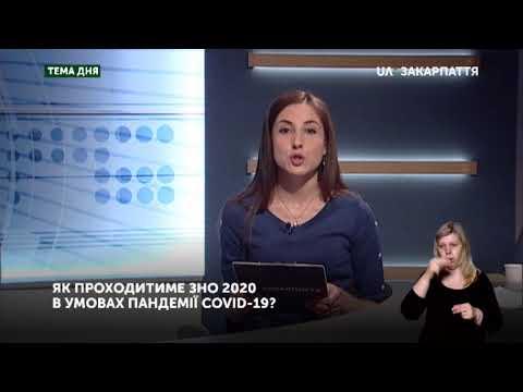 Тема дня: Як проходитиме ЗНО в умовах пандемії COVID-19? (27. 05.20)