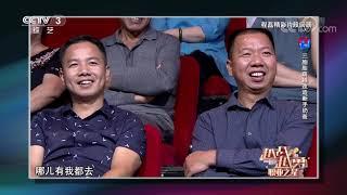 [越战越勇]三胞胎萌娃改造新手奶爸  CCTV综艺