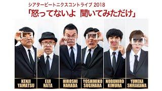 シアタービートニクス コントライブ2018 【オープニングMovie】