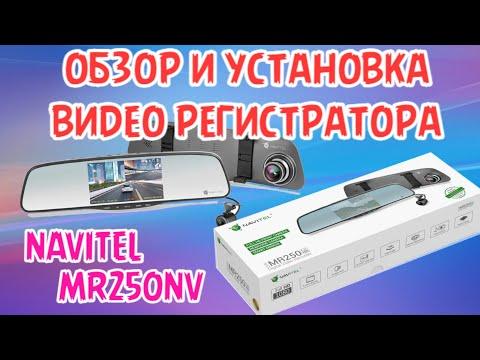 Видеорегистратор NAVITEL MR250NV обзор и установка на автомобиль нива шевроле 2123
