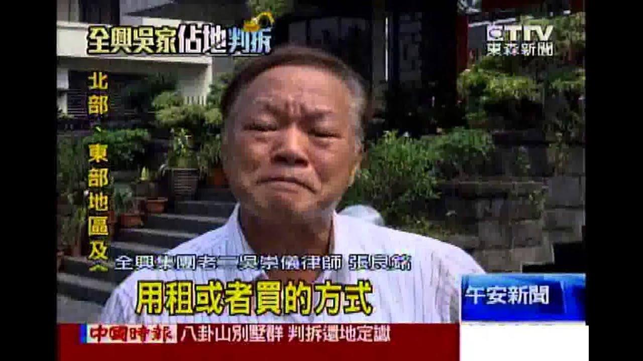 [東森新聞HD]最大汽車零件廠! 全興八卦山蓋別墅群 判拆 - YouTube