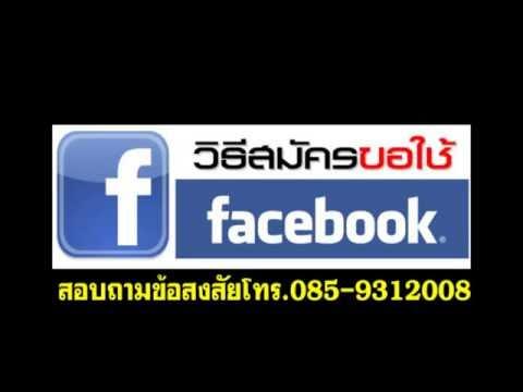 การสมัครใช้ Facebook แบบง่ายสุดๆ