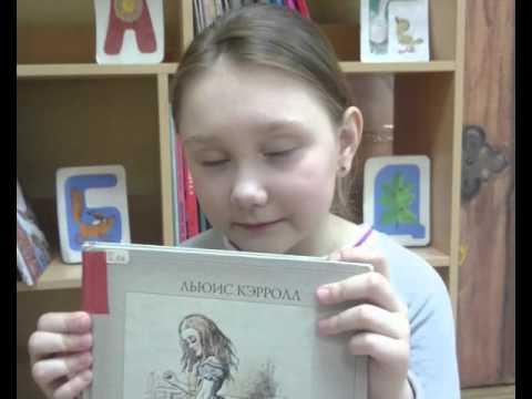 Отзыв на книгу Алиса в стране чудес , автор  Льюис Кэрролл
