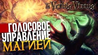In Verbis Virtus - ГОЛОСОВОЕ УПРАВЛЕНИЕ МАГИЕЙ![Первый взгляд/Обзор]