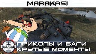 World of Tanks смешные моменты, приколы и баги,упоротые олени wot 69