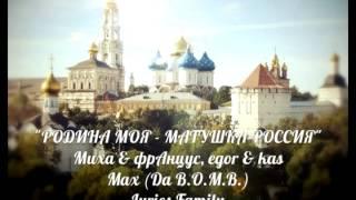 Скачать Max Da B O M B Lyrics Family Миха фрАнцус E GO R Алексей Kas Россия 2013