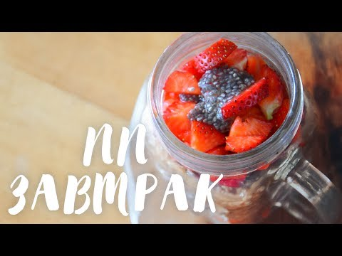 Пп завтраки рецепты с калорийностью