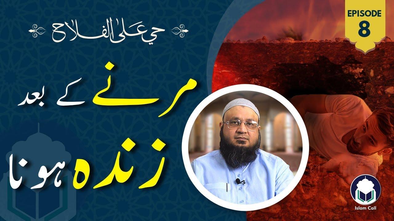 Life after DEATH | Maulana Kafeel Khan | Islam Call