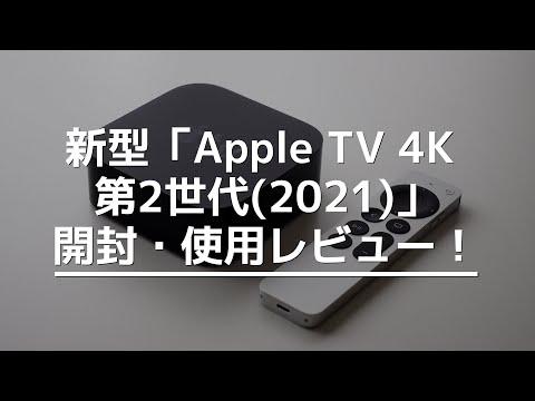 新型「Apple TV 4K 第2世代(2021)」開封・使用レビュー!HDMI2.1やYouTubeは?