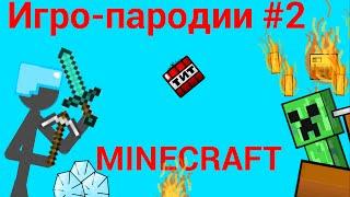 Игро-пародии #2 MINECRAFT