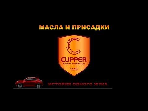 Масла и присадки CUPPER /