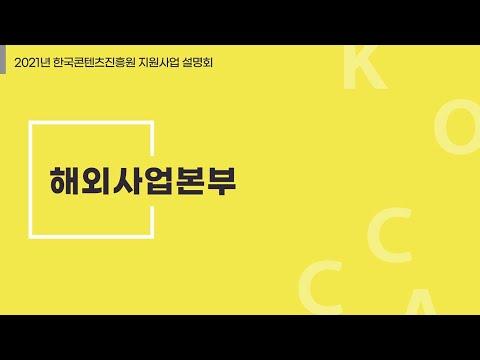 [ 2021 한국콘텐츠진흥원 지원사업 설명회 ] 해외사업본부