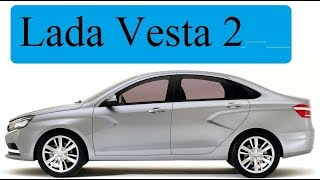 Новая Лада Веста 2018/ a new LADA VESTA in RUSSIA