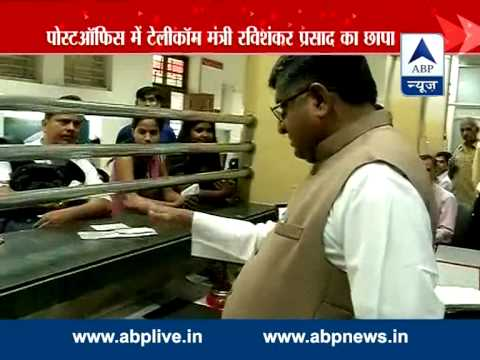 Spot check turn up filth at post office l Ravi Shankar Prasad lashes out at officials