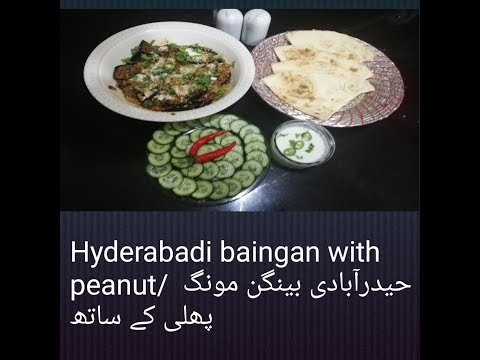 How to cook #HYDERABADI #BAINGAN with roasted nuts/ حیدر آبادی بینگن
