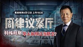 特殊时期华人如何正当防卫?《周律议案厅》第6期2020.04.12
