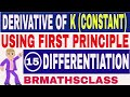 Derivative of a constant using first principle (DIFFERENTIATION) #15
