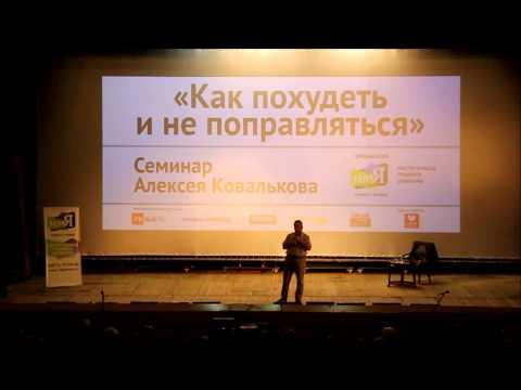 """""""Как похудеть и не поправляться"""" - семинар Алексея Ковалькова"""