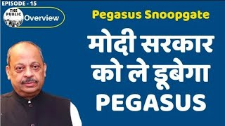 Pegasus Project: Will this snoopgate sink the Modi Government? | Overview