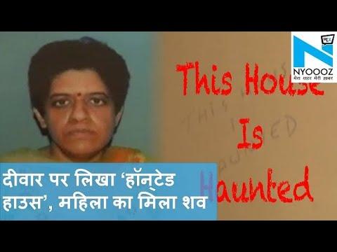 Ghaziabad News: डॉक्टर की पत्नी ने पहले दीवार पर लिखा Haunted House, फिर लगाई फांसी   NYOOOZ UP