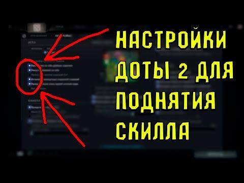видео: Настройки Доты 2 - Как Настроить Доту 2 для Поднятия Скилла?