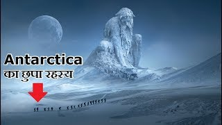 Antarctica का छुपा रहस्य | Mysterious Secrets Of Antarctica | In Hindi