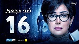 Ded Maghool Series - Episode 16 | غادة عبد الرازق - HD مسلسل ضد مجهول - الحلقة 16 السادسة عشر HD