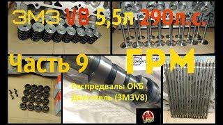 ЗМЗ V8 5,5л 290л.с. Часть 9 Газораспределительный механизм (ГРМ) - GAZ ROD Гараж