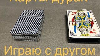 Играю в карты с другом(дурак)
