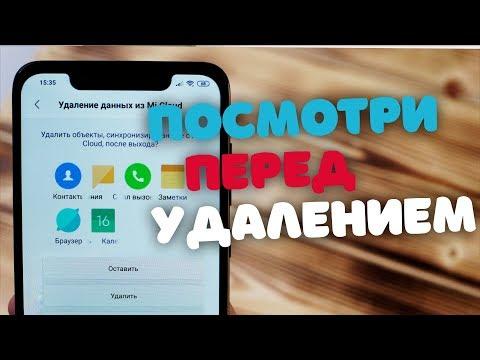 🙂 Как отвязать и удалить Mi-аккаунт на Xiaomi