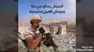 ايمن امين جيشك يا لبنان انشاءالله تعجبكم ☺️❤