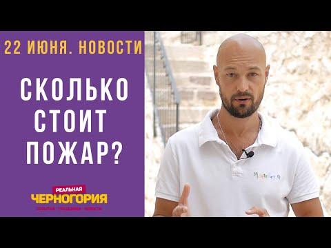 Новости Черногории 22 июня: Опять коронавирус! Сколько стоит лесной пожар? Сколько туристов сейчас?