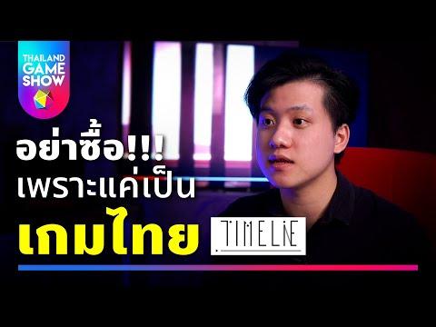 """สัมภาษณ์ผู้สร้างเกม TIMELIE กับเหตุผลแฟร์ ๆ ที่ไม่จำเป็นต้อง """"ซื้อเกมเพราะเป็นสัญชาติไทย"""""""