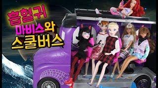 흡혈귀 마비스와 스쿨버스 모모학교 스쿨버스에서 무슨일이? 미미인형드라마 만화애니메이션 인형극 어린이채널♡모모TV