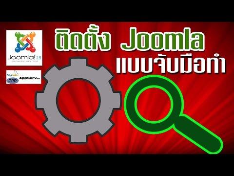 วิธีติดตั้ง Joomla 2.5.28 Stable Full Package แบบจับมือทำ