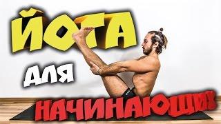 Йога для начинающих 💎Комплекс упражнений (асан йоги) для начинающих ⭐ Видео уроки по йоге(, 2014-03-05T10:33:23.000Z)