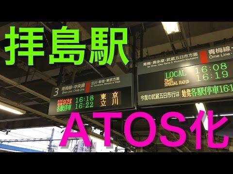 【拝島駅】ATOS化した拝島駅を偵察してみた【ATOS化】