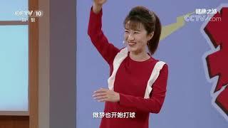 [健康之路]肩疼就是肩周炎吗 什么是肩袖撕裂?| CCTV科教
