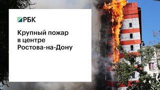В центре Ростова-на-Дону вспыхнула гостиница