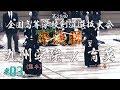 #03【接戦!】男子準決勝【九州学院(熊本)×育英(兵庫)【H31第28回全国高等学校剣道選抜大会】1鈴木×大竹野・2山平×猪俣・3米田×髙橋・4岩間×藤岡・5相馬×阿部・6相馬×阿部