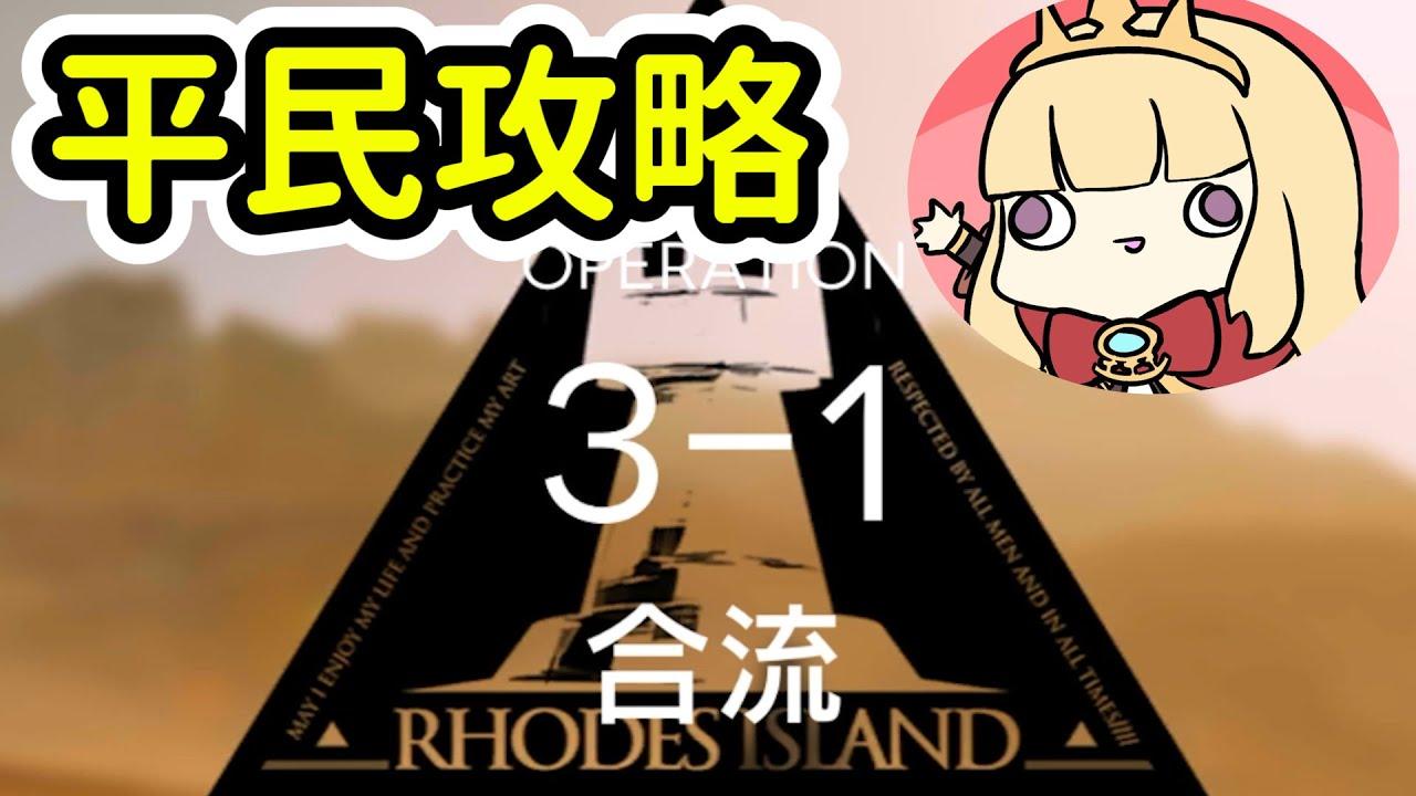 【明日方舟】3-1平民隊三星通關(低星低練度)~Arknight卡叔