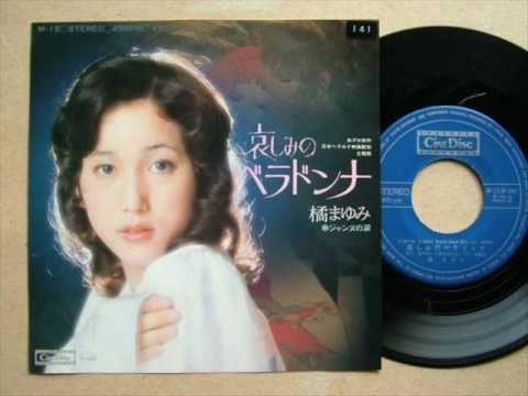 Mayumi Tachibana - Kanashimi no Belladonna (EP 1973) OST