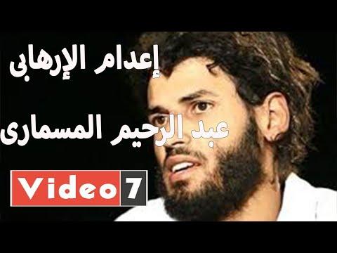 القصاص يتحقق.. إعدام الإرهابى عبد الرحيم المسمارى