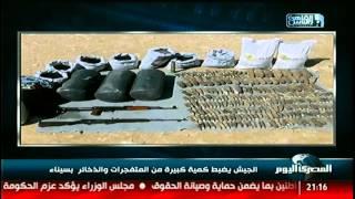 نشرة المصرى اليوم | الجيش يضبط كمية كبيرة من المتفجرات والذخائر  بسيناء