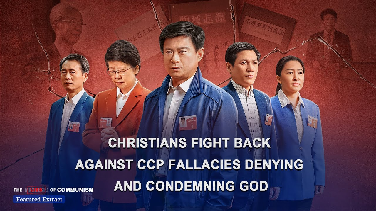"""Christian Movie Extract 1 From """"The Lies of Communism"""": Christians Fight Back Against CCP Fallacies Denying and Condemning God"""