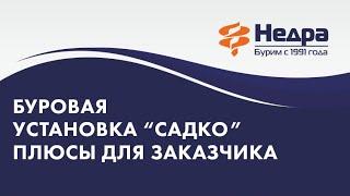 Легкая буровая установка на базе ГАЗ САДКО | Плюсы для заказчика
