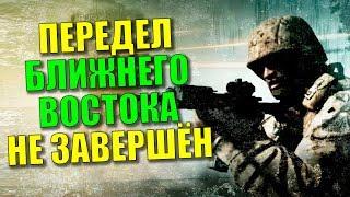 Россия спасёт ещё одну страну от уничтожения